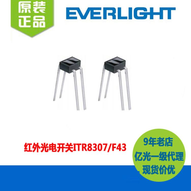 博越智能照明博越智能照明 槽型光电开关ITR8307/F43