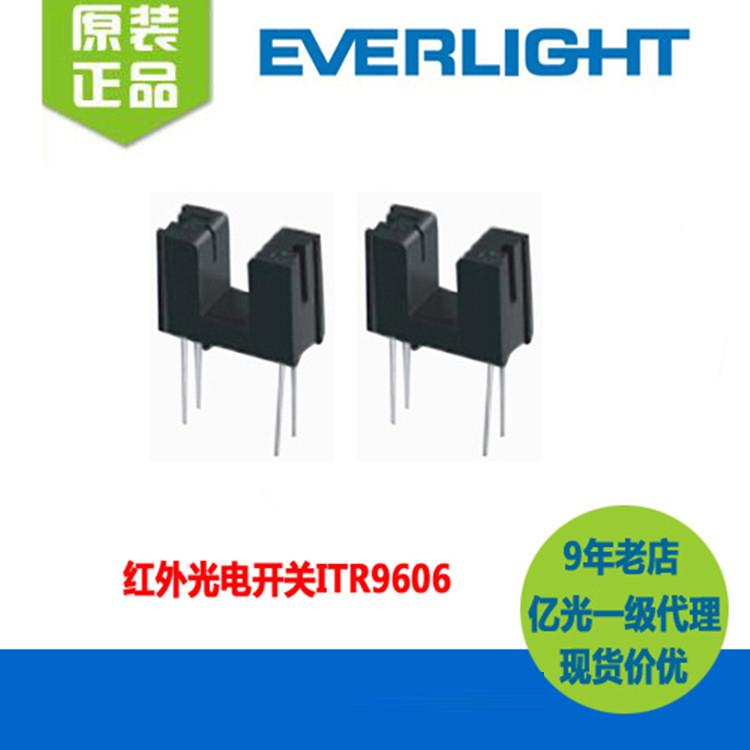 博越智能照明博越智能照明 槽型光电开关ITR9606