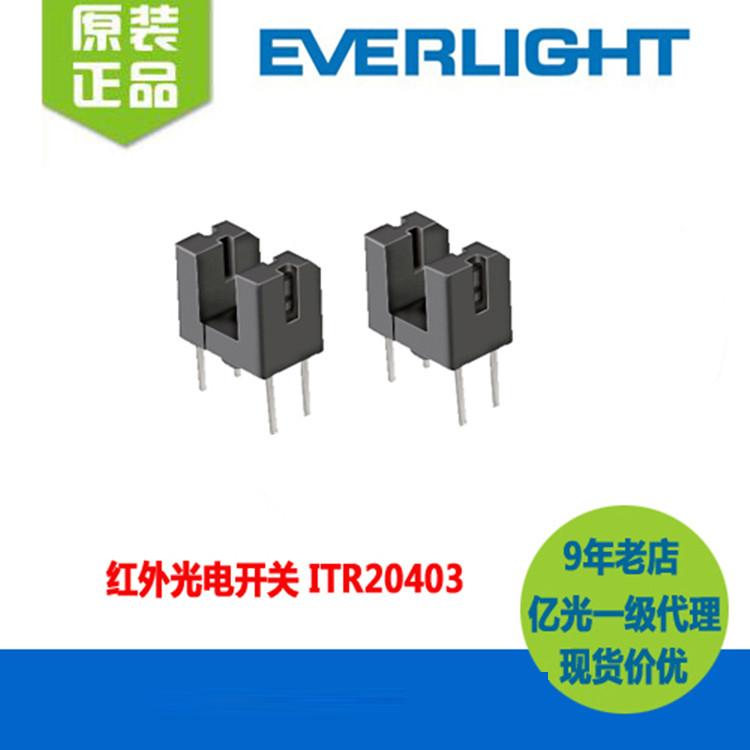 博越智能照明博越智能照明 槽型光电开关ITR20403
