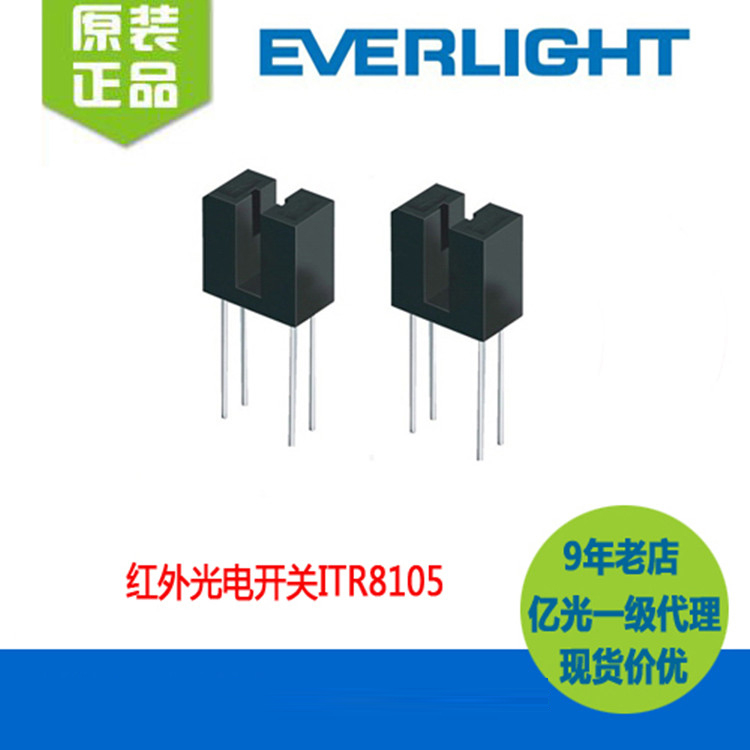 博越智能照明博越智能照明 槽型光电开关ITR8105