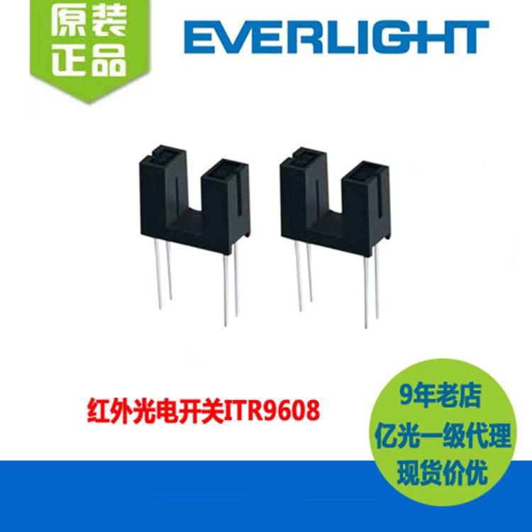 博越智能照明栢博越智能照明 对射式光电开关ITR9608